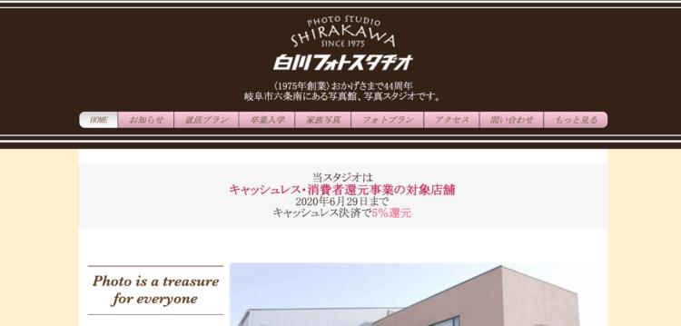 岐阜県でおすすめの就活写真が撮影できる写真スタジオ10選4