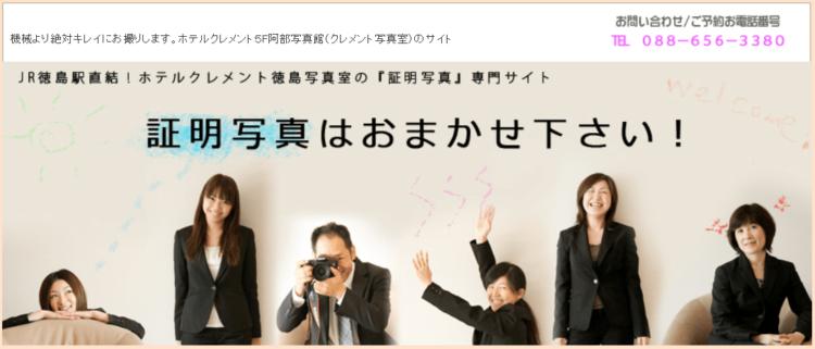 徳島県でおすすめの就活写真が撮影できる写真スタジオ11選4