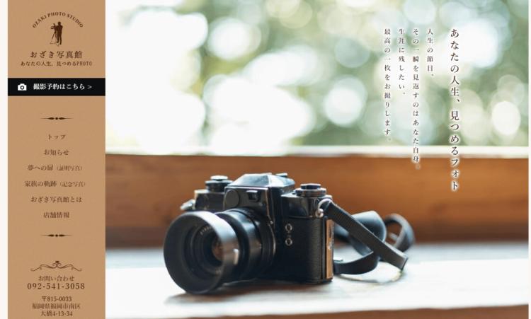 福岡県にある宣材写真の撮影におすすめな写真スタジオ10選5