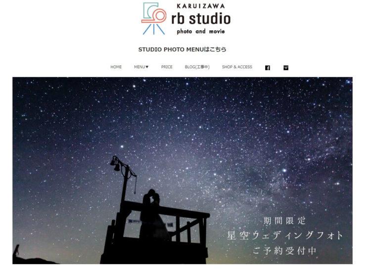 長野県にある宣材写真の撮影におすすめな写真スタジオ10選5