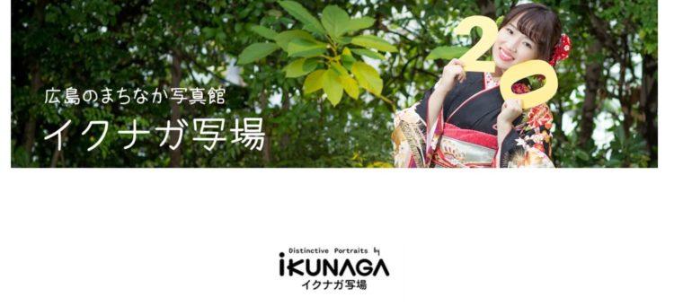広島県でおすすめの婚活写真が綺麗に撮れる写真スタジオ10選5