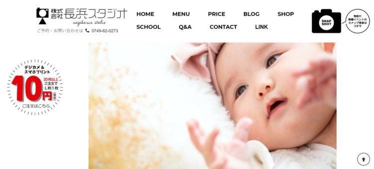 滋賀県でおすすめの婚活写真が綺麗に撮れる写真スタジオ10選5