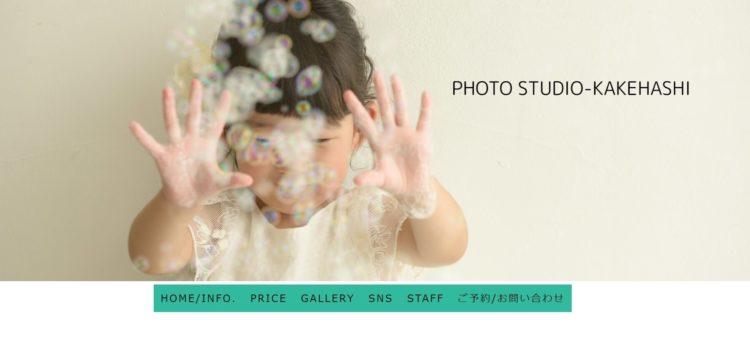 三重県でおすすめの婚活写真が綺麗に撮れる写真スタジオ10選5