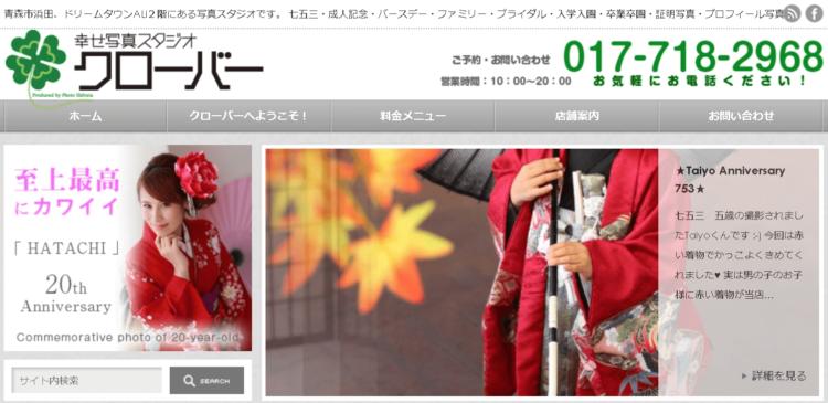 青森県にある宣材写真の撮影におすすめな写真スタジオ9選5