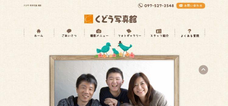 大分県でおすすめの婚活写真が綺麗に撮れる写真スタジオ10選5