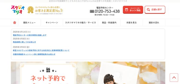 茨城県でおすすめの婚活写真が綺麗に撮れる写真スタジオ10選5
