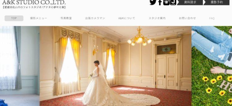 愛媛県でおすすめの婚活写真が綺麗に撮れる写真スタジオ10選5
