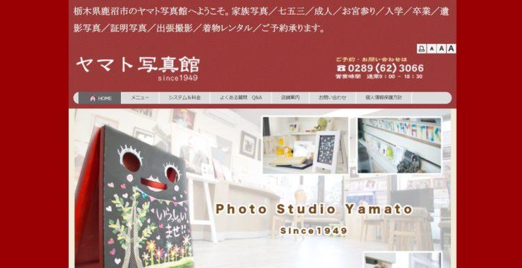 栃木県でおすすめの就活写真が撮影できる写真スタジオ10選5