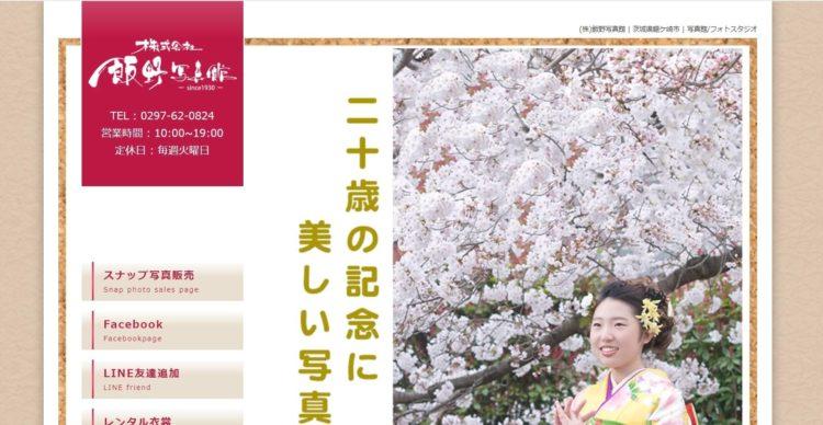 茨城県でおすすめの就活写真が撮影できる写真スタジオ10選5