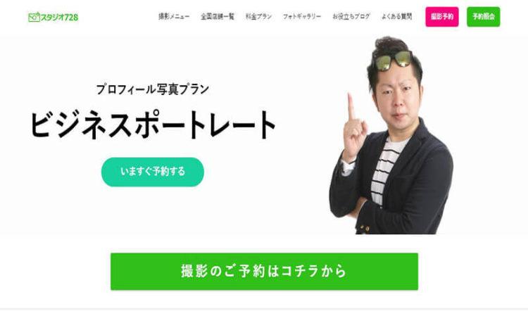 銀座・東京で撮れるビジネスプロフィール写真におすすめの写真スタジオX選5