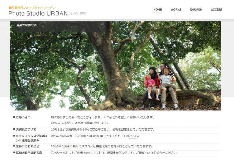 名古屋で撮れるビジネスプロフィール写真におすすめの写真スタジオ10選5