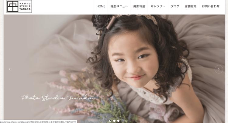 山梨県でおすすめの婚活写真が綺麗に撮れる写真スタジオ10選5