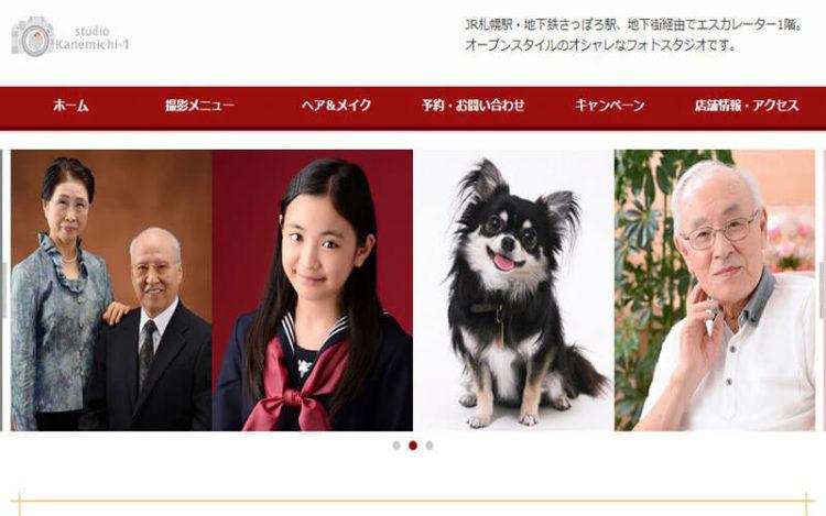 北海道で撮れるビジネスプロフィール写真におすすめの写真スタジオ7選5