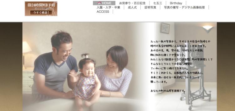 福井県でおすすめの婚活写真が綺麗に撮れる写真スタジオ10選5