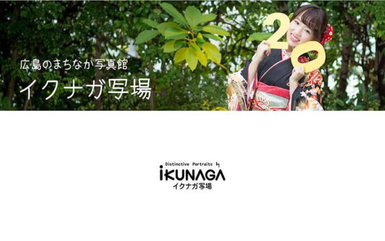 広島で撮れるビジネスプロフィール写真におすすめの写真スタジオ7選5