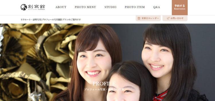 岐阜で撮れるビジネスプロフィール写真におすすめの写真スタジオ10選5