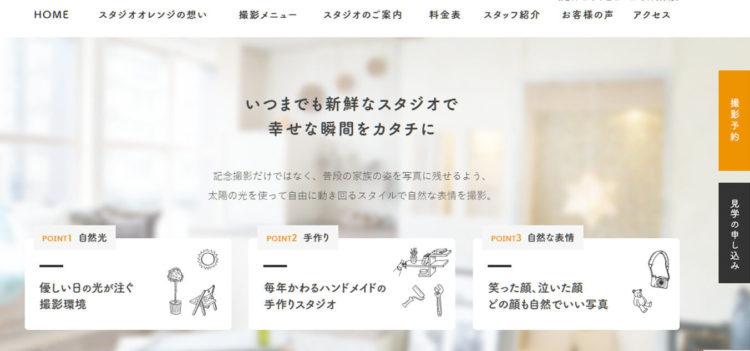 奈良で撮れるビジネスプロフィール写真におすすめの写真スタジオ9選5