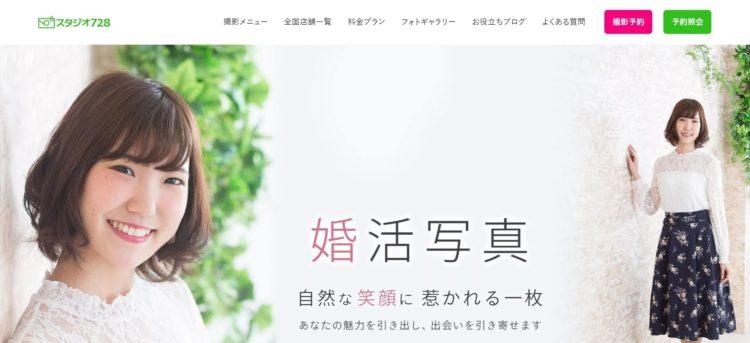 名古屋でおすすめの婚活写真が綺麗に撮れる写真スタジオ12選5