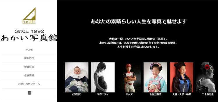 和歌山で撮れるビジネスプロフィール写真におすすめの写真スタジオ9選5