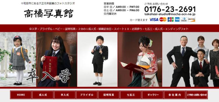 青森で撮れるビジネスプロフィール写真におすすめの写真スタジオ10選5