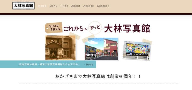茨城で撮れるビジネスプロフィール写真におすすめの写真スタジオ10選5