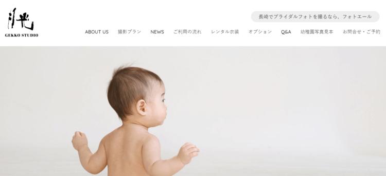 長崎県でおすすめの婚活写真が綺麗に撮れる写真スタジオ10選5