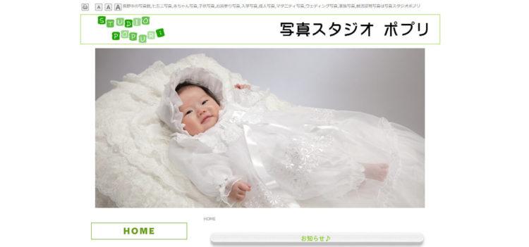 長野で撮れるビジネスプロフィール写真におすすめの写真スタジオ10選5