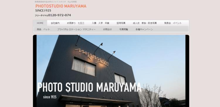 群馬県でおすすめの就活写真が撮影できる写真スタジオ10選5