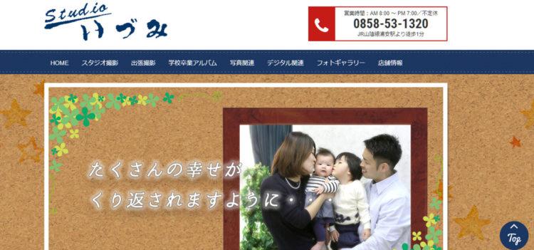 鳥取で撮れるビジネスプロフィール写真におすすめの写真スタジオ9選5