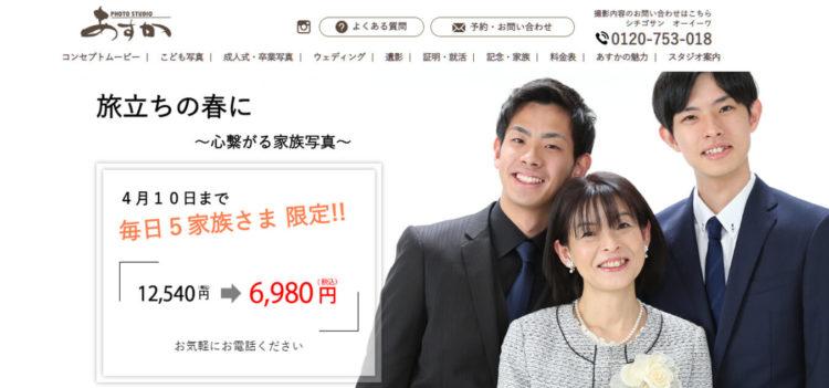 島根で撮れるビジネスプロフィール写真におすすめの写真スタジオ10選5