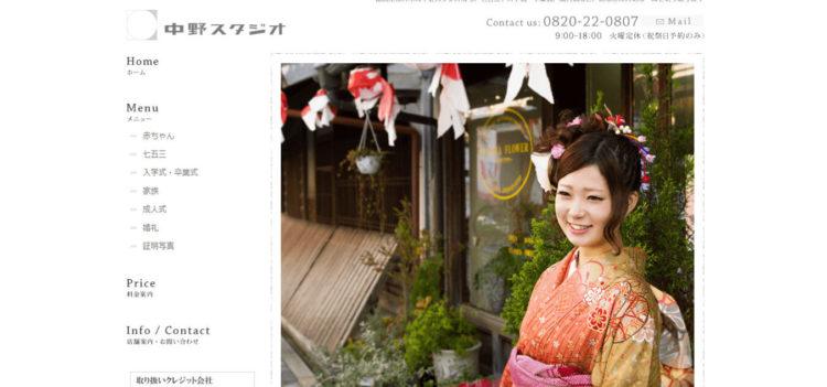 山口で撮れるビジネスプロフィール写真におすすめの写真スタジオ10選5