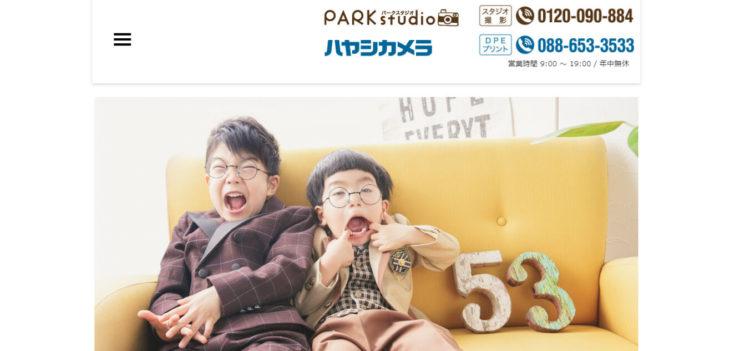 徳島で撮れるビジネスプロフィール写真におすすめの写真スタジオ10選5