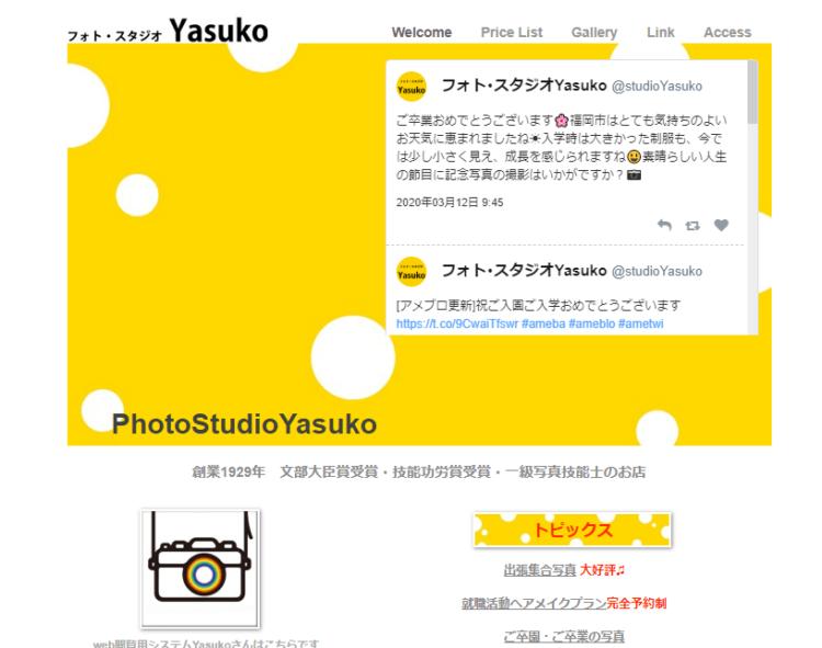 福岡で撮れるビジネスプロフィール写真におすすめの写真スタジオ10選5
