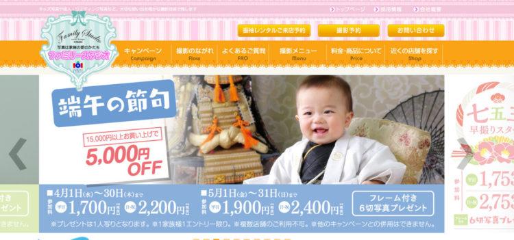 佐賀で撮れるビジネスプロフィール写真におすすめの写真スタジオ10選5