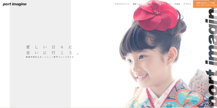 新潟で撮れるビジネスプロフィール写真におすすめの写真スタジオ6選5