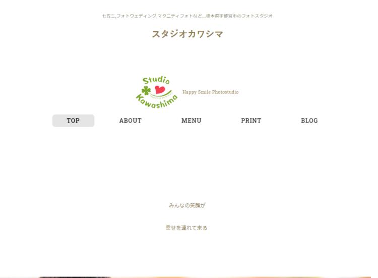 栃木で撮れるビジネスプロフィール写真におすすめの写真スタジオ10選5