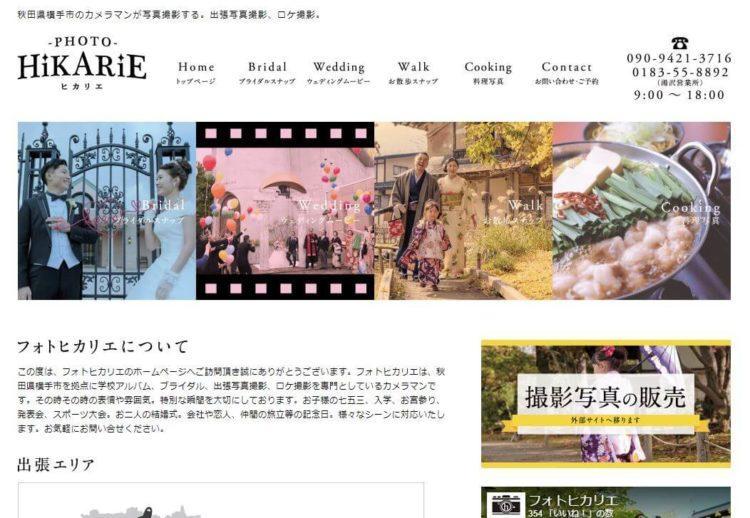 秋田で撮れるビジネスプロフィール写真におすすめの写真スタジオ8選5