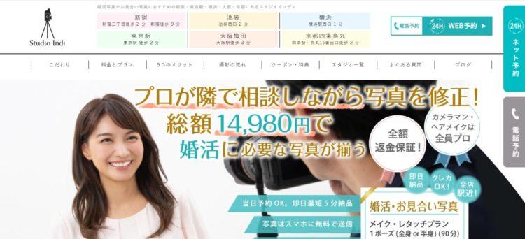 新宿でおすすめの婚活写真が綺麗に撮れる写真スタジオ10選5