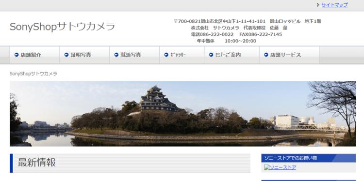 岡山県にある宣材写真の撮影におすすめな写真スタジオ8選5