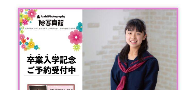 福島県でおすすめの就活写真が撮影できる写真スタジオ10選5