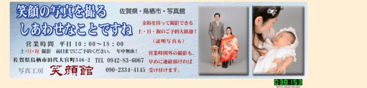 佐賀県でおすすめの婚活写真が綺麗に撮れる写真スタジオ10選5