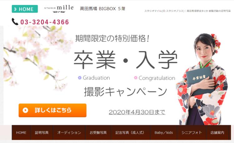 新宿にある宣材写真の撮影におすすめな写真スタジオ11選5