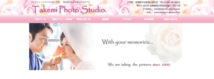 北海道でおすすめの婚活写真が綺麗に撮れる写真スタジオ10選5