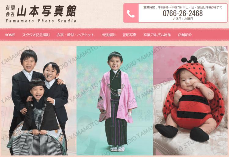 富山県でおすすめの就活写真が撮影できる写真スタジオ11選5