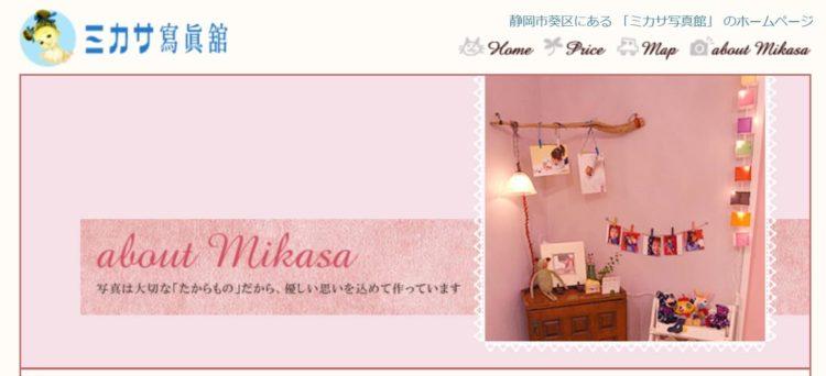 静岡県にある宣材写真の撮影におすすめな写真スタジオ10選6