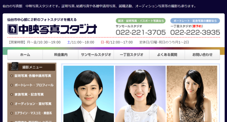 宮城県でおすすめの婚活写真が綺麗に撮れる写真スタジオ10選6