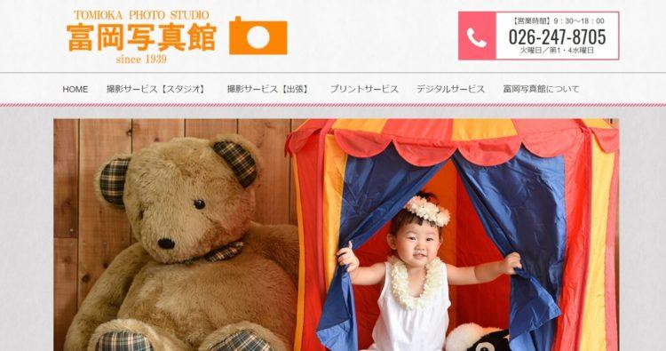 長野県でおすすめの婚活写真が綺麗に撮れる写真スタジオ10選6