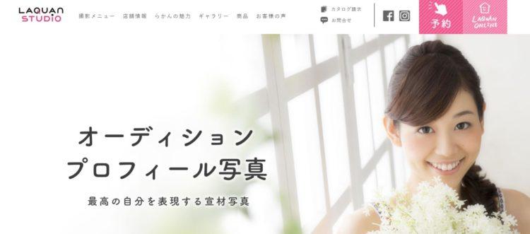 栃木県にある宣材写真の撮影におすすめな写真スタジオ10選6