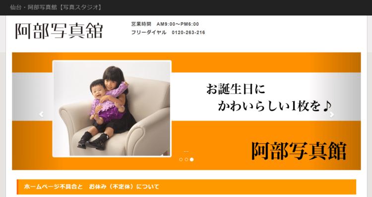 宮城県にある宣材写真の撮影におすすめな写真スタジオ10選6