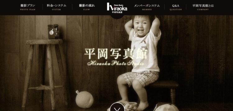 広島県でおすすめの婚活写真が綺麗に撮れる写真スタジオ10選6